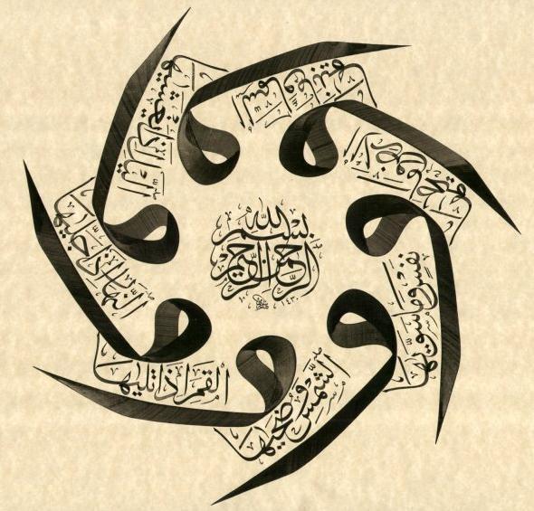 سورة الشمس #الخط_العربي