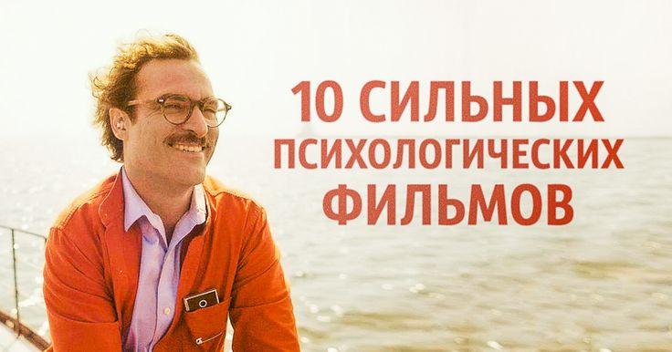 10 сильных психологических фильмов, про которые мало кто знает