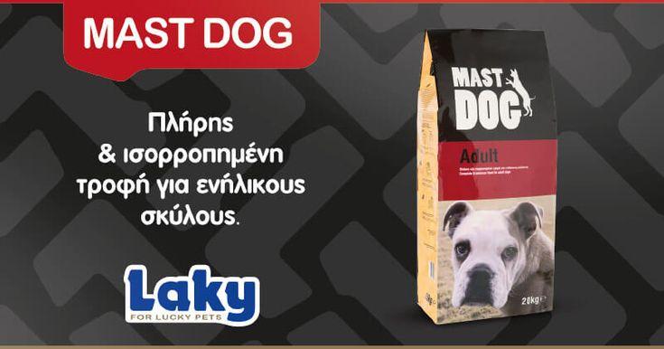 Laky Mast Dog: Πλήρης και ισορροπημένη τροφή για ενήλικους σκύλους.