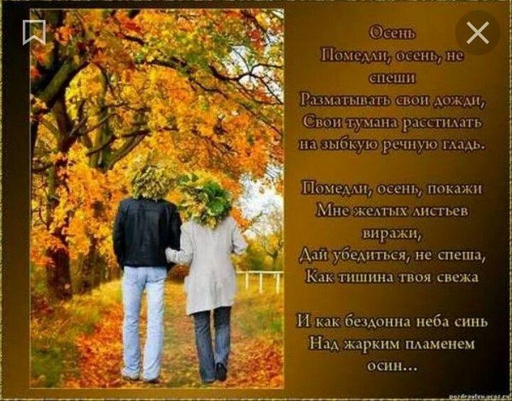 Стихи на открытках про осень