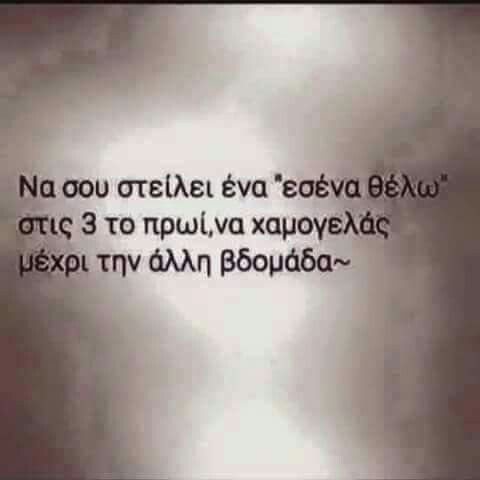 ...εσένα θέλω.