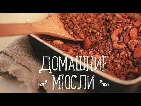 Домашние мюсли [Рецепты Bon Appetit]