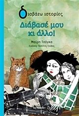 35 + 1 καλά βιβλία για παιδιά κι εφήβους
