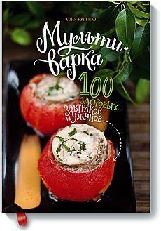 Книга «Мультиварка: 100 здоровых завтраков и ужинов». Автор Соня Руденко…