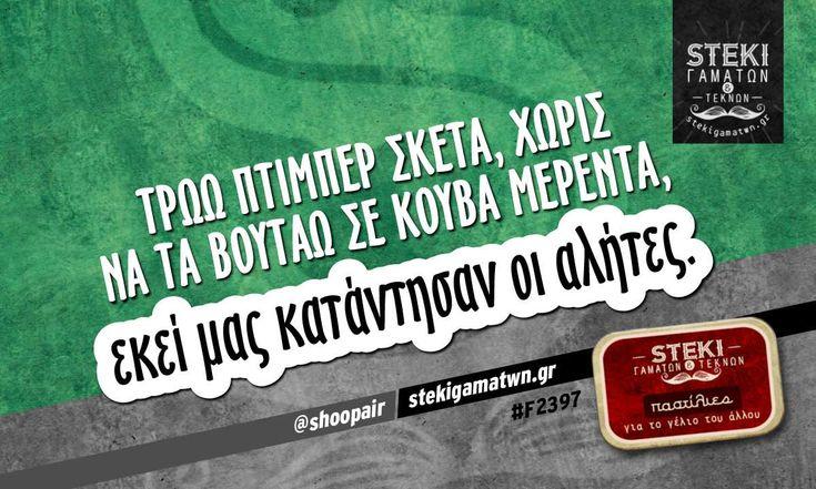 Τρώω πτιμπέρ σκέτα @shoopair - http://stekigamatwn.gr/f2397/
