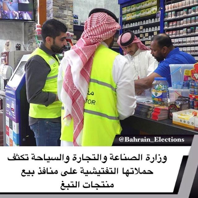 البحرين بالصور وزارة الصناعة والتجارة والسياحة تكثف حملاتها التفتيشية على منافذ بيع منتجات التبغ كشفت إدارة التفتيش بوزارة الصناعة والت Election Bahrain