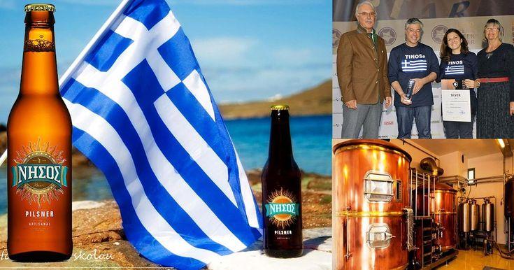 Νήσος: Η άγνωστη ελληνική μπύρα από την Τήνο που έχει βραβευθεί ως δεύτερη καλύτερη στον κόσμο! | Τι λες τώρα;