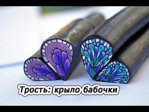 Beautiful butterfly cane.  Tut is in Russian but should be easy to follow.  Wish I knew the pasta machine settings but can probably figure it out.