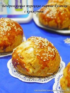 Бездрожжевые турецкие сырные булочки с кунжутом