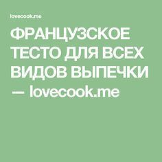 ФРАНЦУЗСКОЕ ТЕСТО ДЛЯ ВСЕХ ВИДОВ ВЫПЕЧКИ — lovecook.me