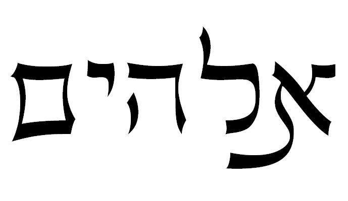 """""""Oye Israel, el Señor es nuestro Elohim, el Señor es uno."""", cf. Deuteronomio 6:4."""