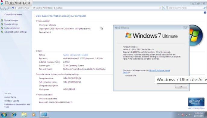 Windows 7 Loader By Daz Activator Windows 7 Ultimate Microsoft Windows Microsoft Windows