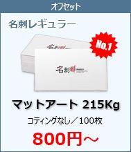 名刺レギュラー 800円で買える。 格安名刺が作成できるところ。 大量印刷でも安い。
