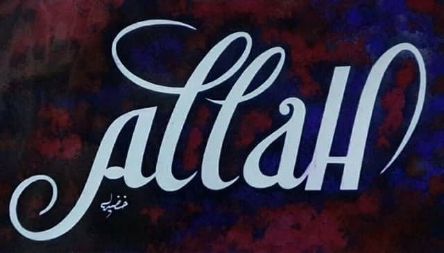 من روائع الفنان خضير البورسعيدي تقرأ بالعربيه الله أكبر وتقرأ بالانجليزيه الله