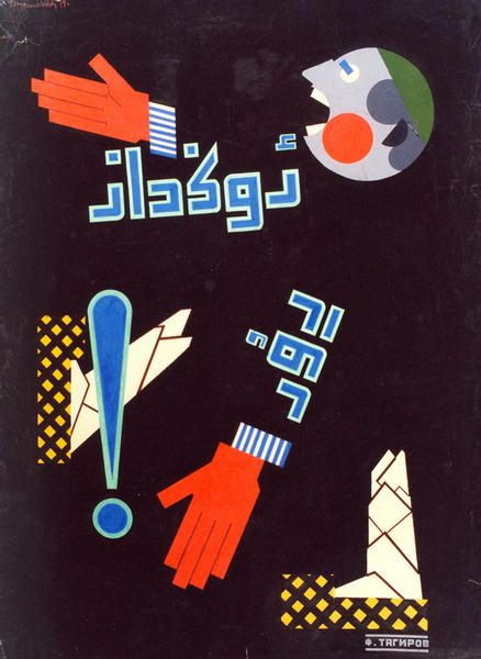 Faik Tagirov, 'Stride Left', poster, 1920s http://kazanherald.com/2012/04/19/faik-tagirov-a-tatar-rodchenko/