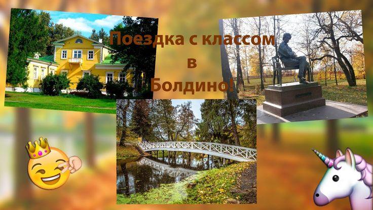 Влог: Поездка с классом в Болдино/Имение Пушкина Vlog: Trip with a class...