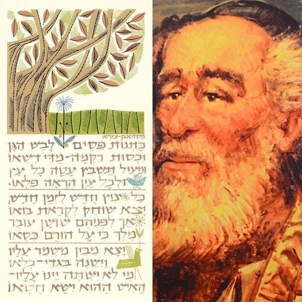 "Rabbi Abraham Ben Meir Ibn Ezra (Hebrew: אברהם אבן עזרא or ראב""ע, Arabic ابن عزرا; also known as Abenezra) (1089–1164) was born at Tudela, Navarre (now in Spain[1]) in 1089,[2] and died c. 1167,"