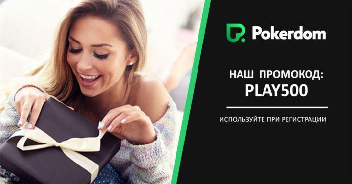 Промокод на ПокерДом.Азартные игры — очень рискованное и интересное занятие.Однако с бонусами и промокодами на PokerDom.вы сможете получить выгодные условия и увеличите шансы на крупные.
