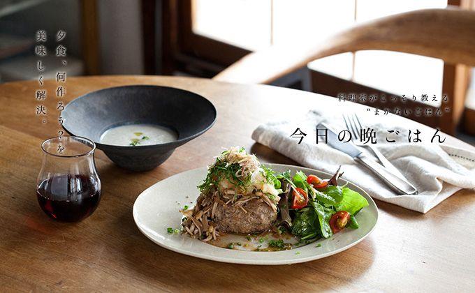 和風おろしきのこハンバーグの作り方・レシピ | 暮らし上手