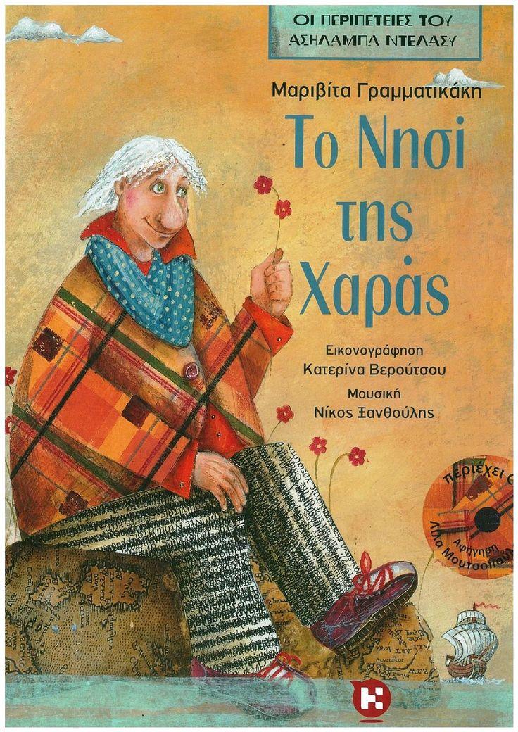 Το μαγικό Νησί της Χαράς. Μαριτίβα Γραμματικάκη από τις εκδόσεις Καλέντη.