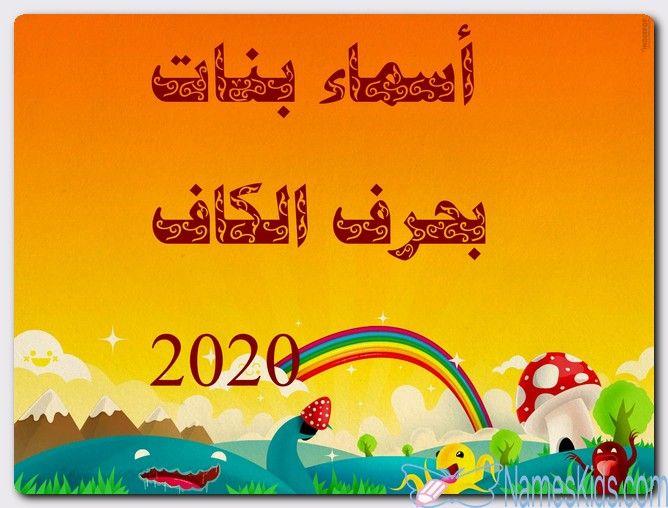 أسماء بنات بحرف الكاف حديثة 2020 ومعانيها اسماء بحرف الكاف اسماء بنات اسماء بنات اجنبية اسماء بنات اسلامية