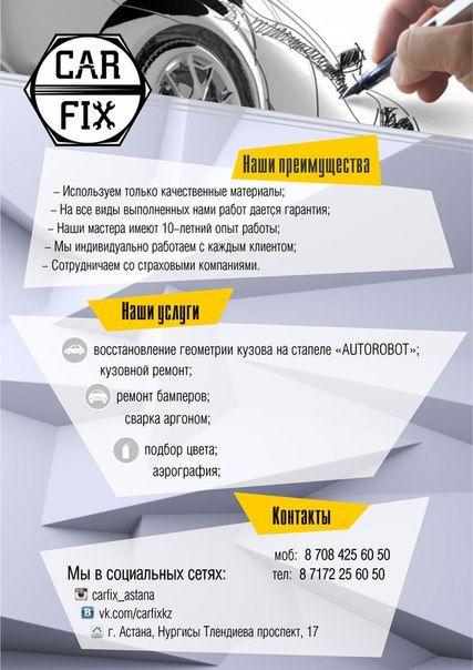 Кузовной ремонт CarFix Астана