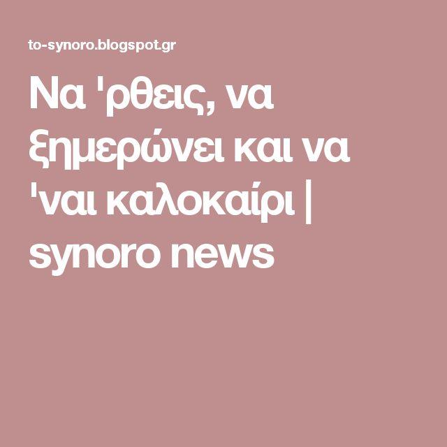 Να 'ρθεις, να ξημερώνει και να 'ναι καλοκαίρι | synoro news