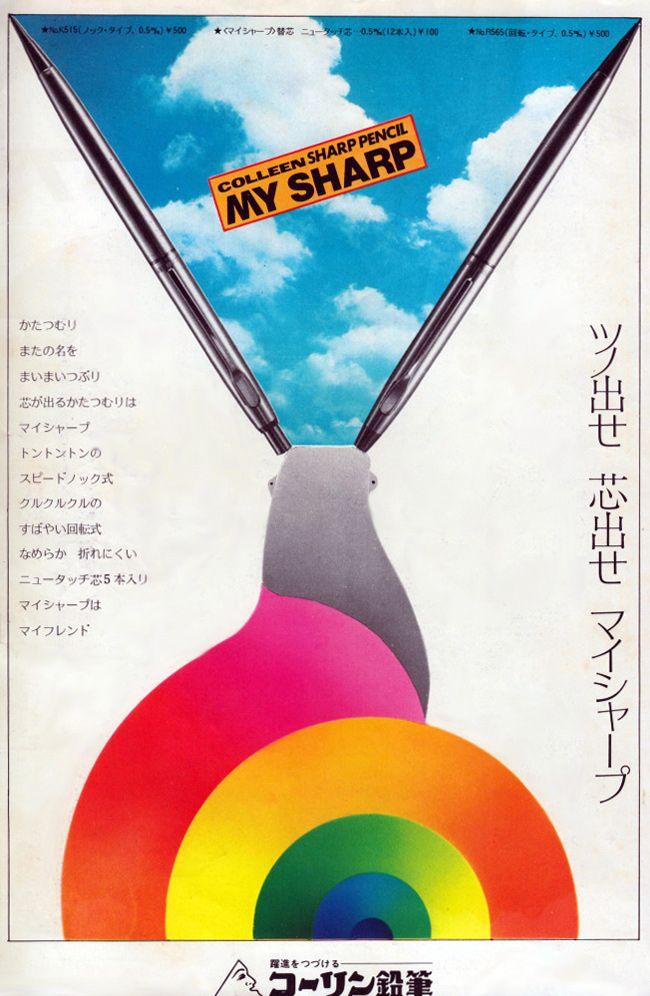 217 best Vintage Japanese Ads images on Pinterest | Posters, Vintage ...