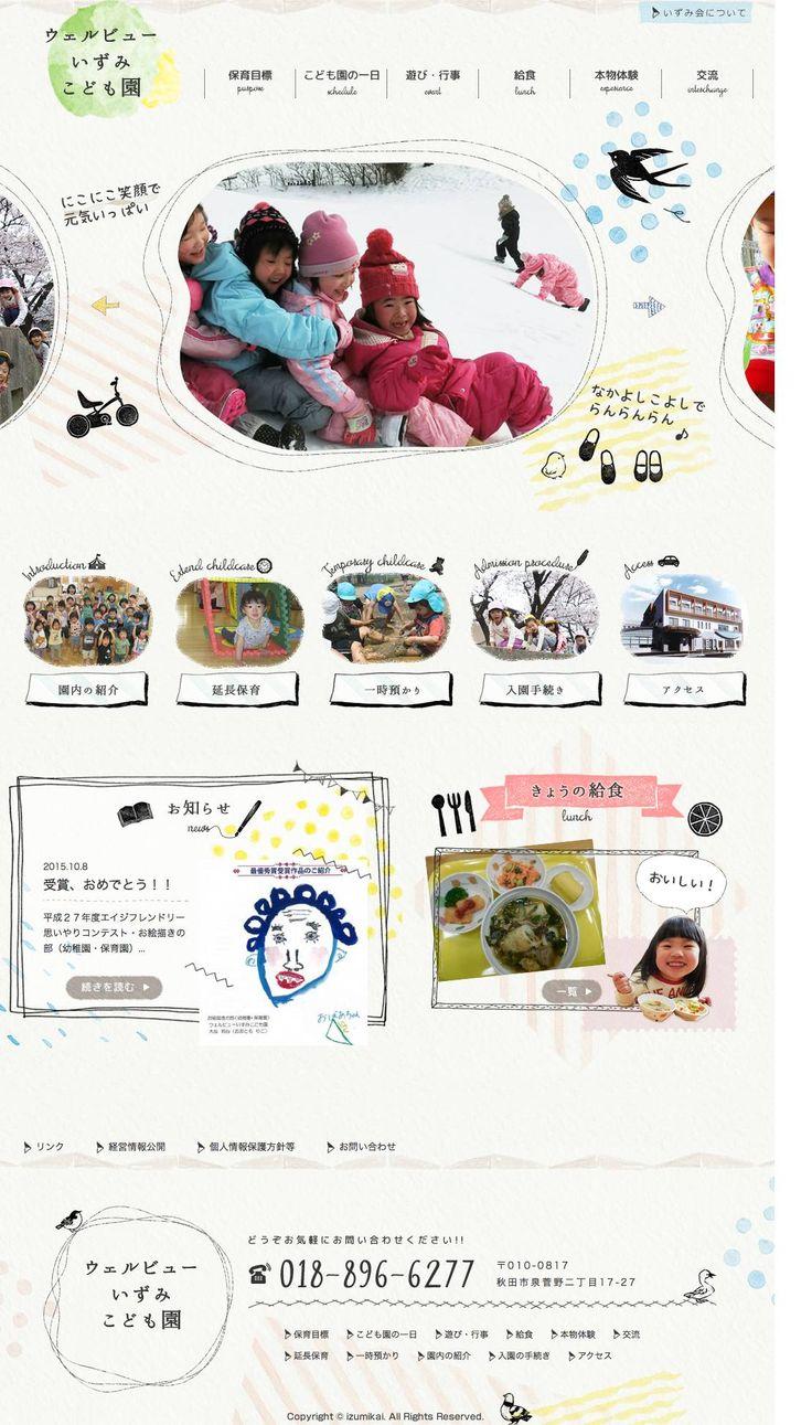 http://www.izumi.akita.jp/child