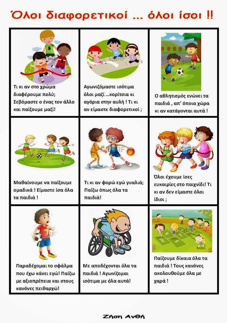 Ζήση Ανθή : αθλητισμός στο νηπιαγωγείο .    Αφίσα και πίνακας αναφοράς για την ημέρα του σχολικού αθλητισμού            Και μιας και ο καιρ...