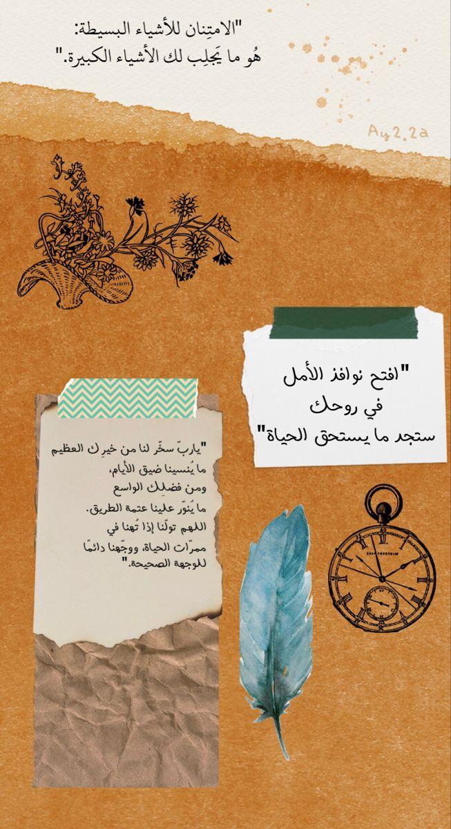 دعاء ديني اقتباسات ستوري تصميمي Beautiful Quran Quotes Wonder Quotes Romantic Words