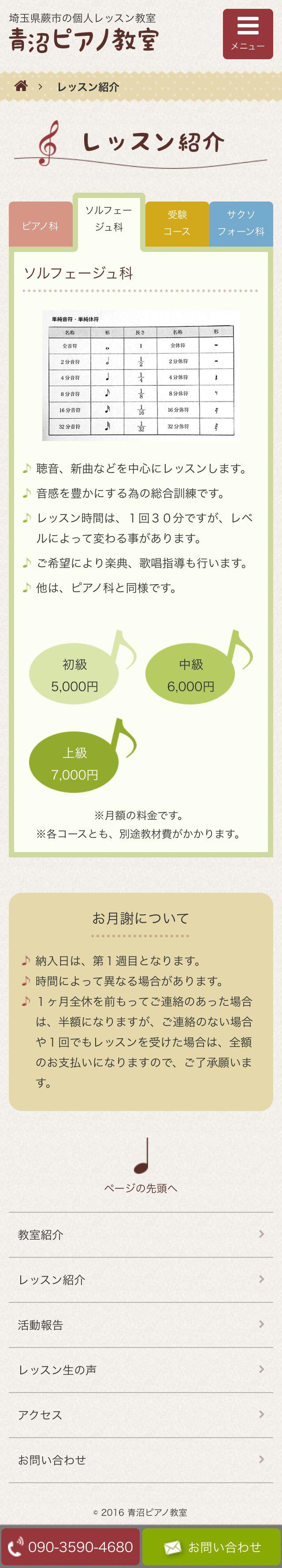 レッスン紹介 - 青沼ピアノ教室 (SP)