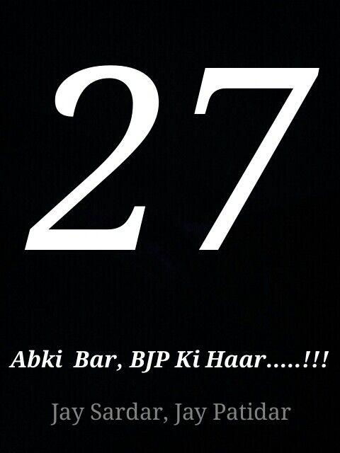Abki Bar, BJP Ki Haar...!!!