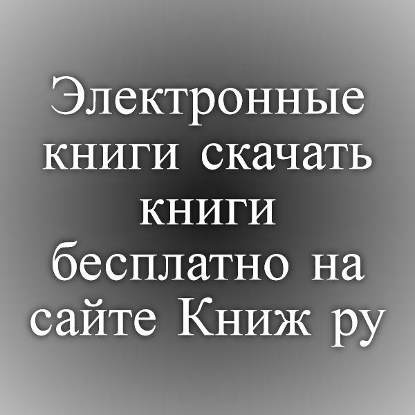 Книж.ру