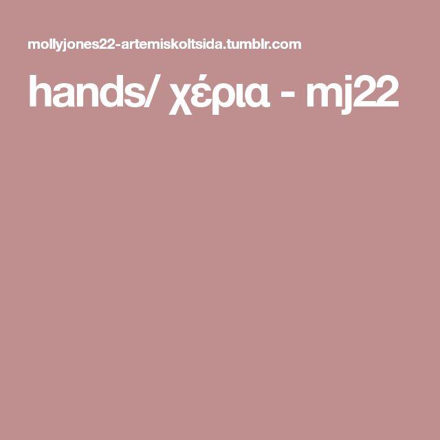 hands/ χέρια - mj22