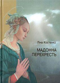 """Ліна Костенко «Страшні слова, коли вони мовчать»  З нагоди 85-річчя видатної поетеси Ліни Костенко пропонуємо Вашій увазі презентацію """"Вірність поезії як долі"""" http://library.kpi.kharkov.ua/New_inf/Lina_Kostenko.pdf  Список літератури.pdf (514,01 kb) http://library.kpi.kharkov.ua/BLOG/file.axd?file=2015%2f3%2f%d0%9b%d1%96%d0%bd%d0%b0+%d0%9a%d0%be%d1%81%d1%82%d0%b5%d0%bd%d0%ba%d0%be.+%d0%a1%d0%bf%d0%b8%d1%81%d0%be%d0%ba+%d0%bb%d1%96%d1%82%d0%b5%d1%80%d0%b0%d1%82%d1%83%d1%80%d0%b8.pdf"""