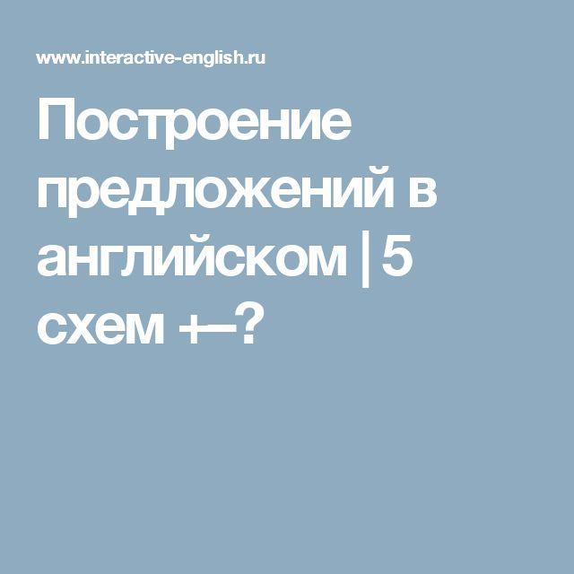 Построение предложений в английском   5 схем +–?
