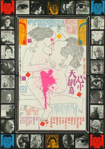 By Kiyoshi Awazu, 1 9 7 0, Film poster, Japan.