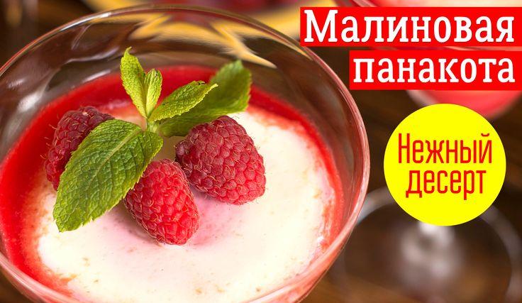 """Рецепт малиновой панакоты я нашла в новой книге Ники Белоцерковской """"#Неслипнется"""". Для приготовления этого чудесного летнего десерта нам потребуется: * 3 ч...."""