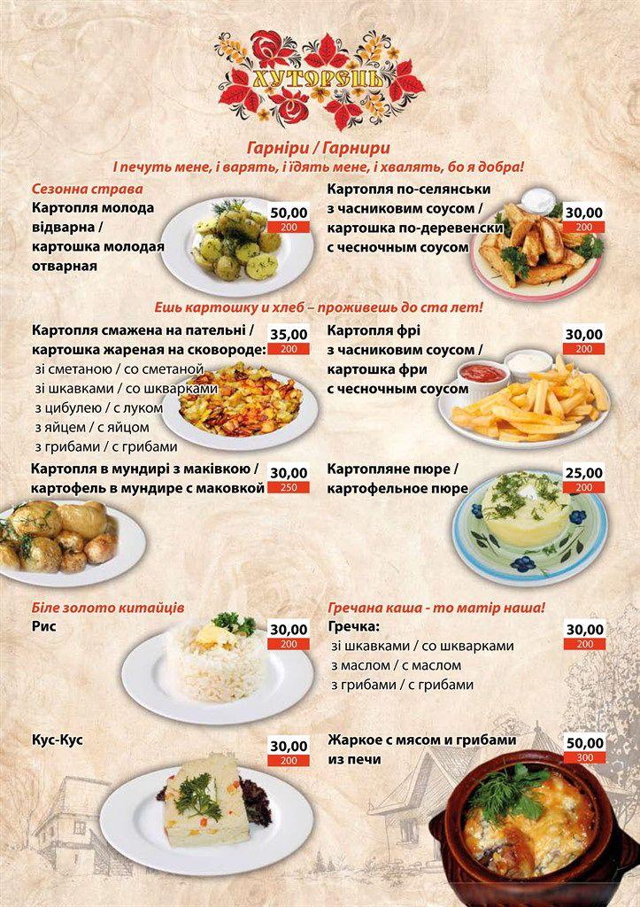 гарниры, жаркое по домашнему, овощи запеченные, картофель фри, рис с овощами, рис с морепродуктами (Киев, Украина)