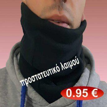 Προστατευτικό λαιμού μαύρο