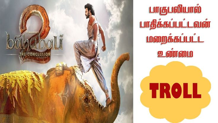 Baahubali 2 Special show Tickets Troll : Fans comedy reaction | Raja mou...