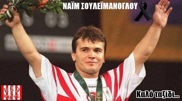 Σε ηλικία 50 ετών έφυγε, έπειτα από εγκεφαλικό επεισόδιο ο εκ των κορυφαίων αρσιβαρίστας και Ολυμπιονίκης Ναΐμ Σουλεϊμάνογλου. Θρήνος για τον Παγκόσμιο αθλητισμό... #Red_White #Suleymanoglu