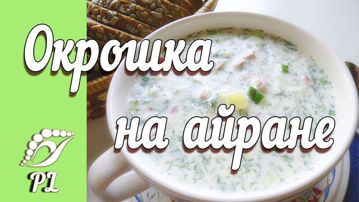 В летнюю жару совсем не до горячих супов? Как приготовить быстро и просто окрошку на айране?  В видео представлен простой рецепт этого холодного супа. Как вам такая идея для обеда? Приятного аппетита!