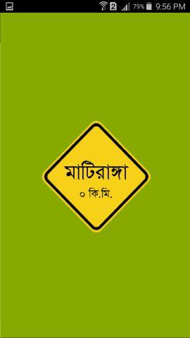 দেশের প্রথম উপজেলা অ্যাপস : মাটিরাঙ্গা (Matiranga) | Positive Bangladesh