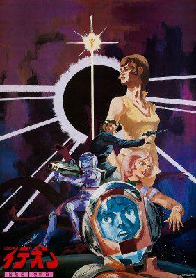 Space Runaway Ideon (1980-1981, Japan)