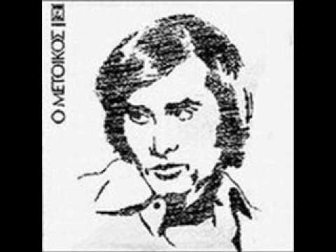 """ΝΤΑΛΑΡΑΣ DALARAS """" Ο ΜΕΤΟΙΚΟΣ """" 1971 - YouTube"""