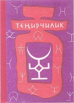 Tengricilik - Vikipedi