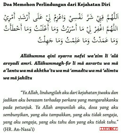 Doa memohon perlindungan dari kejahatan diri