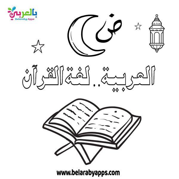 Free Arabic Coloring Pages Islamic Coloring Pages بالعربي نتعلم Alphabet Coloring Pages Coloring Pages Together Quotes